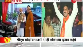PM Modi Picks Varanasi Again For 2019 Lok Sabha Elections - ZEENEWS