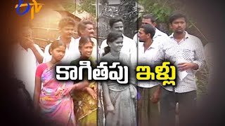 Indiramma Housing Scheme - A Boon To Illegal Contractors - ETV2INDIA