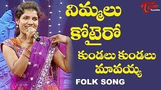 Kundalu Kundalu Mavayya Folk Song | Telangana Banjara Folk Songs | TeluguOne - TELUGUONE