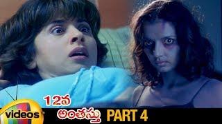 12Va Anthasthu Telugu Horror Movie HD | Ajay Devgan | Urmila | RGV |Part 4 |New Telugu Horror Movies - MANGOVIDEOS