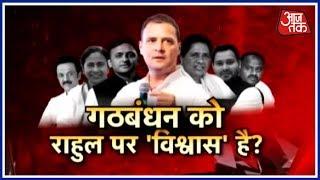 Rahul Gandhi को Congress ने चुना 2019 के लिए PM पद का उम्मीदवार, क्या गठबंधन है सहमत ? हल्ला बोल - AAJTAKTV