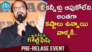 కన్నీళ్లు ఆపుకోలేని అంతగా కష్టాలు ఉన్నాయి వాళ్ళకి-Abburi Ravi||Operation Gold Fish Movie Pre Release - IDREAMMOVIES