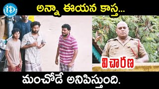 Dinesh & Friends Get Released | Vicharana Movie Scenes | Samuthirakani | Dhanush | iDream Movies - IDREAMMOVIES