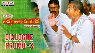 Annadata Sukhibhava Dialogue Promo #3 | Annadata Sukhibhava Movie | R.Narayana Murthy - ADITYAMUSIC