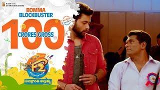 F2 Comedy Scenes 16 - 100 Crore Blockbuster - Venkatesh, Varun Tej, Tamannaah, Mehreen - DILRAJU