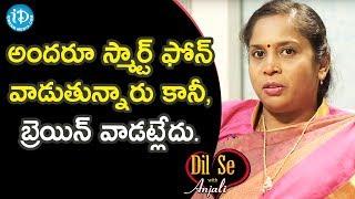 అందరు స్మార్ట్ ఫోన్ వాడుతున్నారు కానీ బ్రెయిన్ వాడట్లేదు. - Shanthi | Dil Se With Anjali - IDREAMMOVIES