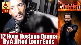 Sansani: 12 hour hostage drama by a jilted lover ends in Bhopal after he slashes model, st - ABPNEWSTV