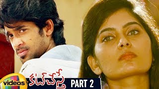 Cut Chesthe Telugu Horror Movie HD | Sanjay | Tanishka | Telugu Horror Movies | Part 2 |Mango Videos - MANGOVIDEOS