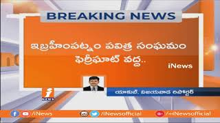 4 Student Missing At Ferry Ghat   Rescue Operations Continue   Vijayawada   iNews - INEWS