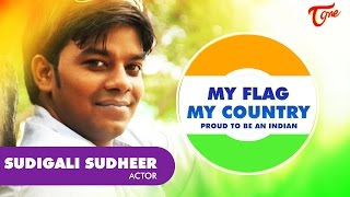 Jabardasth Sudigali Sudheer | My FLAG My Country | Independence Day 2016 Special - TELUGUONE