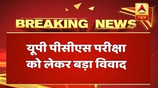 UP PCS aspirants boycott the exam after wrong question paper distributed in Allahabad cent - ABPNEWSTV