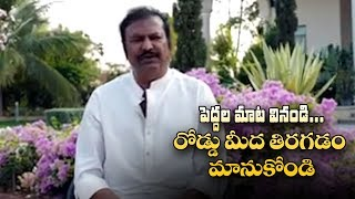 Manchu Mohan Babu Comments On People Who Came On Roads | IndiaGlitz Telugu Movies - IGTELUGU