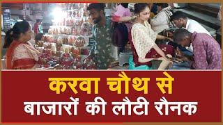 video : त्योहारों के चलते बाजारों में बढ़ी रौनक, करवाचौथ के व्रत को लेकर गृहणियां कर रही खरीदारी
