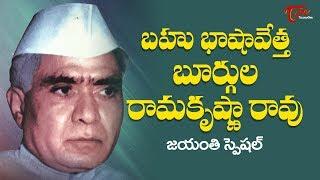 Happy Birthday Dr Burgula Ramakrishna Rao | TeluguOne - TELUGUONE