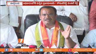 Mahakutami Will Come To Power In Telangana | Komatireddy Venkat Reddy | iNews - INEWS