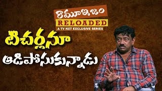 Ram Gopal Varma Controversial Comments On Teachers | #RGV | Ramuism Reloaded | TVNXT Hotshot - MUSTHMASALA