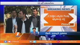 Congress Working Committee Meets Today | Rahul Gandhi Chairs | iNews - INEWS