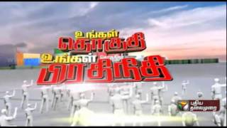 """Ungal Thoguthi Ungal Pradhinithi 08-09-2015 """"Aruppukottai"""" – Puthiya Thalaimurai TV Show"""