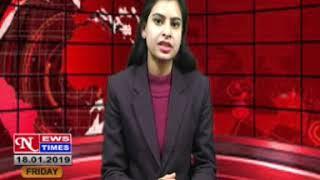 NEWS TIMES   JAMSHEDPUR DAILY HINDI LOCAL NEWS, DATED018 01 2019,PART 1 - JAMSHEDPURNEWSTIMES