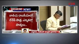 AP CM Chandrababu Naidu To Hold TDP Politburo Meeting Over Election Game Plan | CVR NEWS - CVRNEWSOFFICIAL
