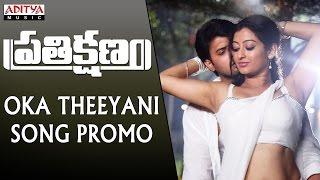 Oka Theeyani Song Promo   Prathikshanam Songs   Manish,Dev Raj, Vedha,Tejashwini,Raghuram - ADITYAMUSIC