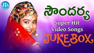 Remembering Soundarya Super Hit Video Songs JUKEBOX || Telugu Video Songs || #Soundarya - IDREAMMOVIES