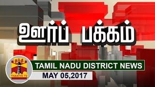 Oor Pakkam 05-05-2017 Tamilnadu District News in Brief (05/05/2017) – Thanthi TV News