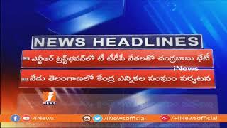 Today Top News Headline From AP And Telangana   iNews - INEWS