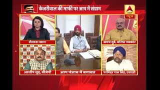Arvind Kejriwal's apology to  Bikram Singh Majithia draws flak from AAP leaders, watch big - ABPNEWSTV