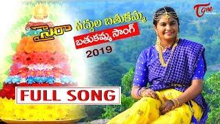 SYE RAA Saddula Bathukamma | Latest Bathukamma Songs 2019 | Pravasthi | L M Prem | TeluguOne - TELUGUONE