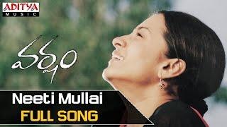 Neeti Mullai (Bit) Song  - Varsham Movie Songs - Prabhas, Trisha - ADITYAMUSIC