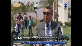 فيديو.. وزير البترول الأسبق: مصر مقبلة على طفرة في صناعات البتروكيماويات