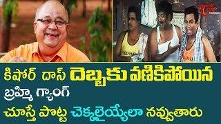 కమెడియన్ కిషోర్ దాస్ స్కెచ్ కి వణికిపోయిన బ్రహ్మి గ్యాంగ్ | Telugu Comedy Videos | NavvulaTV - NAVVULATV