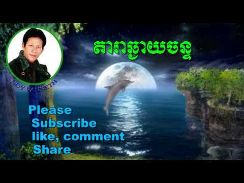 Noy Vanneth-Khmer Old Song-Dara Chngay Chan-The Best Khmer Old Song