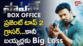 Prabhas Saaho Movie Worldwide Box Office Shocking Collections | Sraddha Kapoor | Sujeeth | TeluguOne - TELUGUONE