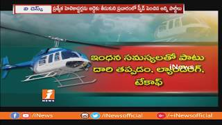 Political Leader To Use Helicopters For Election Campaign In Telangana | Assembly Election | iNews - INEWS