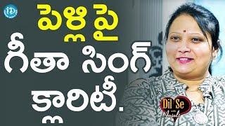 పెళ్లి పై గీత సింగ్ క్లారిటీ - Geetha Singh || Dil Se With Anjali - IDREAMMOVIES