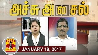 Achu A[la]sal 18-01-2017 Trending Topics in Newspapers Today   Thanthi TV Show