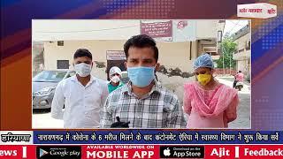 video : नारायणगढ़ में कोरोना मरीज मिलने के बाद स्वास्थ्य विभाग ने शुरू किया सर्वे