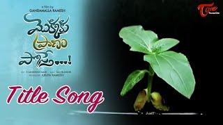 Mokkaku Pranam Postey | Title Song 2018 | By Gandamalla Ramesh | TeluguOne - TELUGUONE