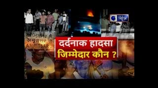 Amritsar train accident: Who is responsible for death of 70 people | 70 मौत का जिम्मेदार कौन? - ITVNEWSINDIA