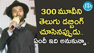 300 మూవీని తెలుగు డబ్బింగ్ చూసినప్పుడు.. ఏందీ ఇది అనుకున్నా- Vijay Devarakonda || iDream Movies - IDREAMMOVIES