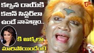 కల్పన రాయ్ కి కజిన్ సిస్టర్ లా ఉండే నాపెళ్లాం ఇలా మారిందేంటి | Telugu Comedy Scenes | TeluguOne - TELUGUONE