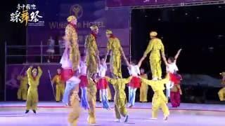 2016臺中國際踩舞祭影像紀錄