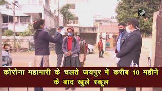 video : Rajasthan में आज 10 महीने के बाद School Opens