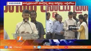 CM Chandrababu Naidu Speech At Launch Of Bhuseva In Amaravati | iNews - INEWS