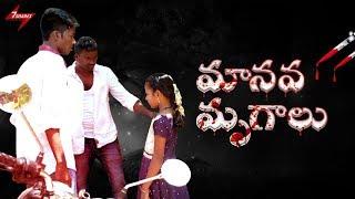 Manava Mrugalu | Latest Telugu Short Film 2019 | 7 Shares - YOUTUBE