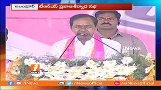 KCR Speech at Alampur Praja Ashirvada Sabha | Strong Counter To Chandrababu and Congress | iNews - INEWS
