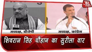 मध्य प्रदेश में शिवराज सिंह चौहान कर रहे कांग्रेस पर सुरीला वार | Kiska Hoga Rajtilak - AAJTAKTV