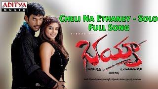 Cheli Na Ethaney Solo Full Song II Bhayya Movie II Vishal, Priyamani - ADITYAMUSIC